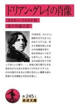 ドリアン・グレイの肖像(岩波文庫)