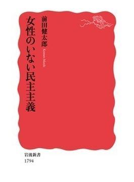 女性のいない民主主義(岩波新書 新赤版)