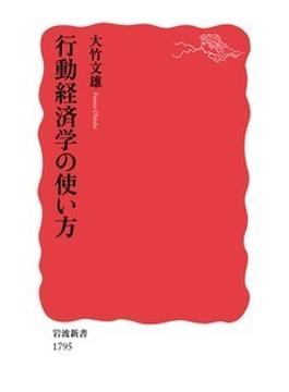 行動経済学の使い方(岩波新書 新赤版)