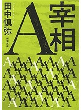宰相A(新潮文庫)(新潮文庫)