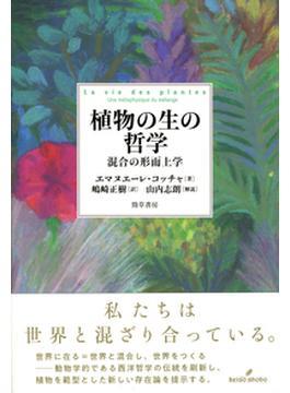 植物の生の哲学 混合の形而上学