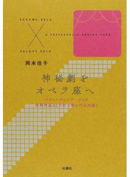 神秘劇をオペラ座へ バルトークとバラージュの共同作品としての《青ひげ公の城》