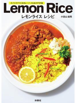 Lemon Rice レモンライスレシピ スパイスでつくるカレーソース&おかず37品