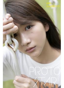 PROTO STAR 杉本愛里 vol.1(PROTO STAR)