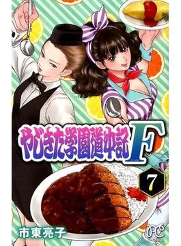 やじきた学園道中記F 7 (PRINCESS COMICS)(プリンセス・コミックス)