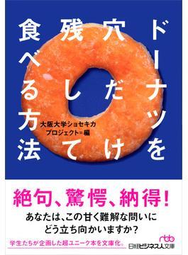 ドーナツを穴だけ残して食べる方法(日経ビジネス人文庫)