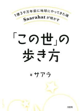 1億3千万年前に地球にやってきた魂Saarahatが明かす 「この世」の歩き方(大和出版)(大和出版)