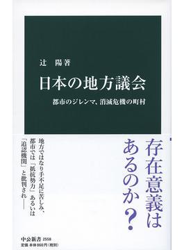 日本の地方議会 都市のジレンマ、消滅危機の町村(中公新書)