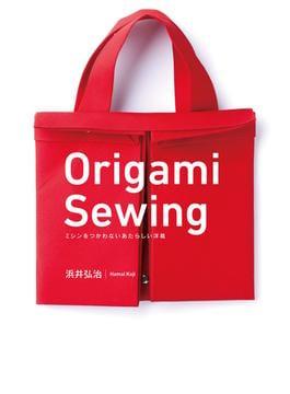 Origami Sewing ミシンをつかわないあたらしい洋裁