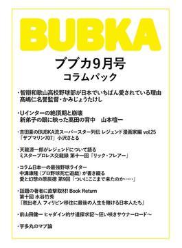 BUBKA コラムパック 2019年9月号(BUBKA)