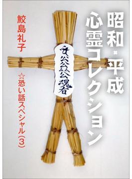 昭和・平成 心霊コレクション(IKAI)