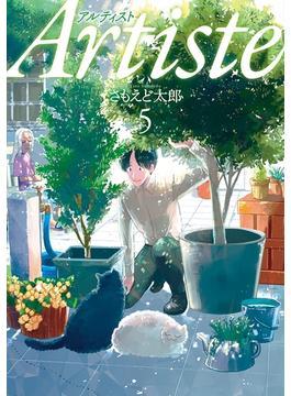 Artiste(アルティスト) 5巻(バンチコミックス)