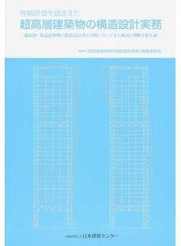 性能評価を踏まえた超高層建築物の構造設計実務 超高層・免震建築物の構造設計者が実際に行ってきた検討と判断を集大成