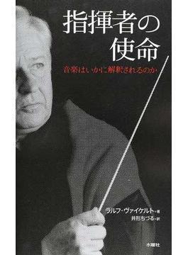 指揮者の使命 音楽はいかに解釈されるのか