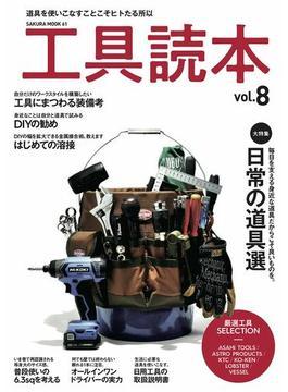 工具読本 vol.8(サクラムック)