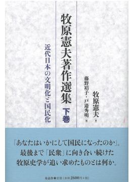 牧原憲夫著作選集 下巻 近代日本の文明化と国民化