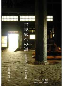 古民家への道 民家再生−日本を住む