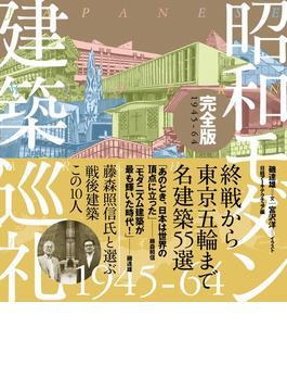 昭和モダン建築巡礼 完全版 1945−64