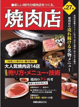 焼肉店 第27集 大人気14店の売り方・メニュー・技術(旭屋出版mook)