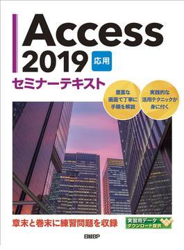 Access 2019 応用
