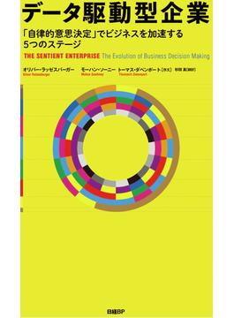 データ駆動型企業 「自律的意思決定」でビジネスを加速する5つのステージ