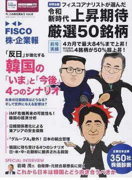 FISCO株・企業報 Vol.8 「反日」が激化する韓国の「いま」と「今後」4つのシナリオ