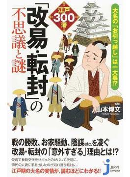江戸300藩「改易・転封」の不思議と謎 大名の「お引っ越し」は一大事!?(じっぴコンパクト新書)