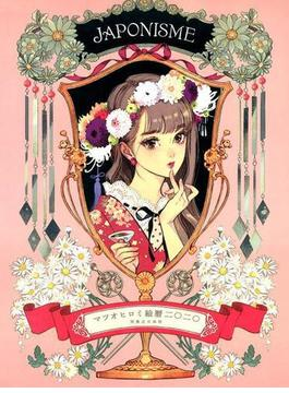 JAPONISME マツオヒロミ絵暦 二〇二〇