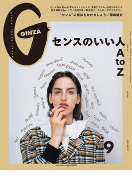 GINZA (ギンザ) 2019年 9月号 [センスのいい人AtoZ](GINZA)