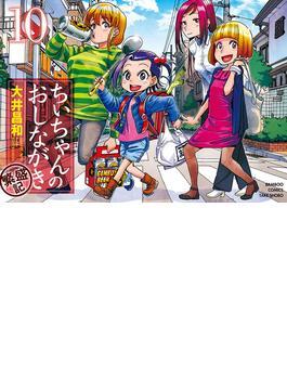 ちぃちゃんのおしながき繁盛記 10 (BAMBOO COMICS)