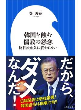 韓国を蝕む儒教の怨念 ~反日は永久に終わらない~(小学館新書)(小学館新書)
