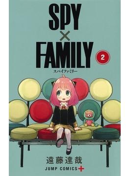 SPY×FAMILY 2 (ジャンプコミックス)(ジャンプコミックス)