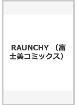 RAUNCHY (富士美コミックス)