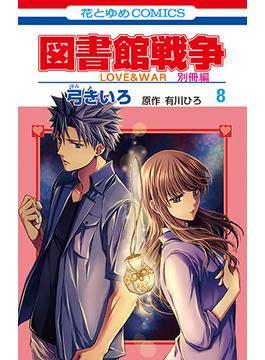 図書館戦争 別冊編8 LOVE&WAR (花とゆめCOMICS)(花とゆめコミックス)