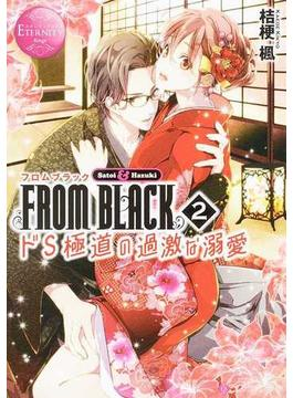 FROM BLACK Satoi & Hazuki 2 ドS極道の過激な溺愛(エタニティ文庫)