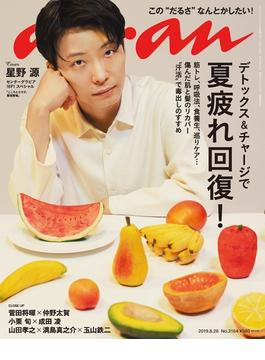 anan (アンアン) 2019年 8月28日号 No.2164 [デトックス&チャージで夏疲れ回復!](anan)