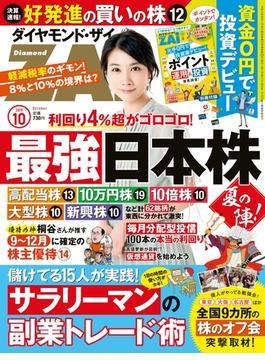ダイヤモンドZAi 19年10月号(ダイヤモンドZAi)