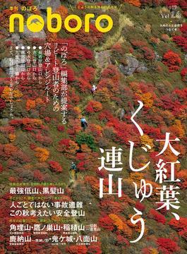 季刊のぼろ 九州・山口版 Vol.26(2019秋) 大紅葉、くじゅう連山