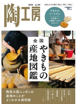 陶工房No.94(SEIBUNDO Mook)