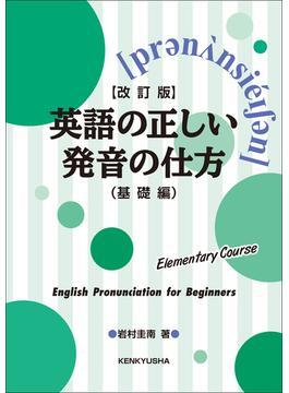 英語の正しい発音の仕方 改訂版 基礎編