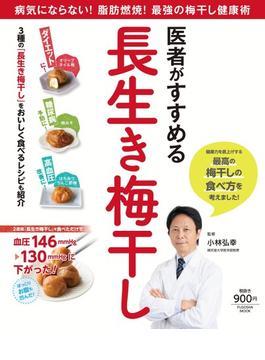 医者がすすめる長生き梅干し 病気にならない!脂肪燃焼!最強の梅干し健康術