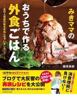 みきママのおうちで作る外食ごはん あの人気店の味をまねしちゃいました〜!!