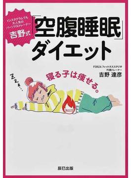吉野式「空腹睡眠」ダイエット 寝る子は瘦せる。