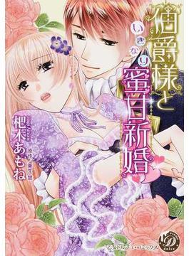 伯爵様といきなり蜜甘新婚♥ (乙女ドルチェ・コミックス)(乙女ドルチェ・コミックス)