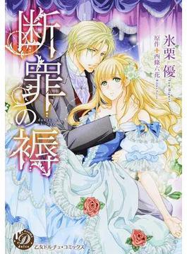 断罪の褥 (乙女ドルチェ・コミックス)(乙女ドルチェ・コミックス)