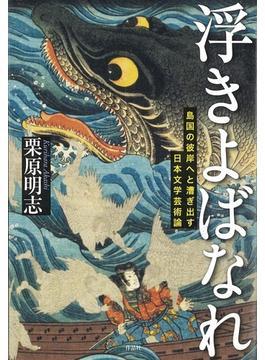 浮きよばなれ 島国の彼岸へと漕ぎ出す日本文学芸術論