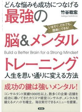 どんな悩みも成功につなげる最強の脳&メンタルトレーニング 人生を思い通りに変える方法 いますぐ、だれでも、簡単にできる!