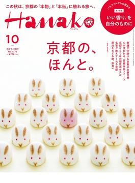 Hanako 2019年 10月号 [京都のほんと](Hanako)