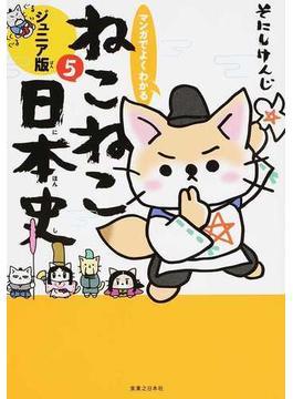 マンガでよくわかるねこねこ日本史 ジュニア版 5