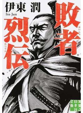 敗者烈伝(実業之日本社文庫)